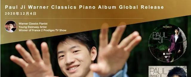 腾讯网: 16岁华人少年钢琴家季恩显首张华纳钢琴专辑今日全球发布